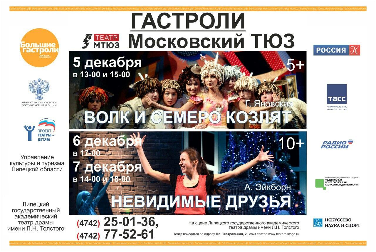 Афиша театра липецк толстого на ноябрь купить билет на концерт хора турецкого в екатеринбурге